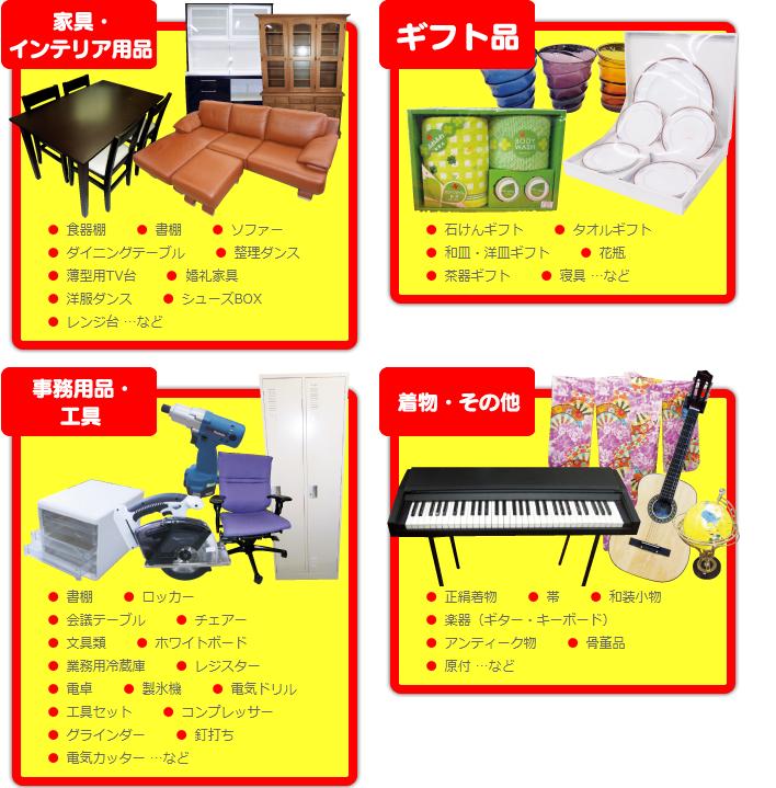 家具インテリア、事務用品や工具、着物やギフトなど