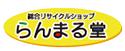岡崎市・幸田町 リサイクルショップらんまる堂【愛知県】